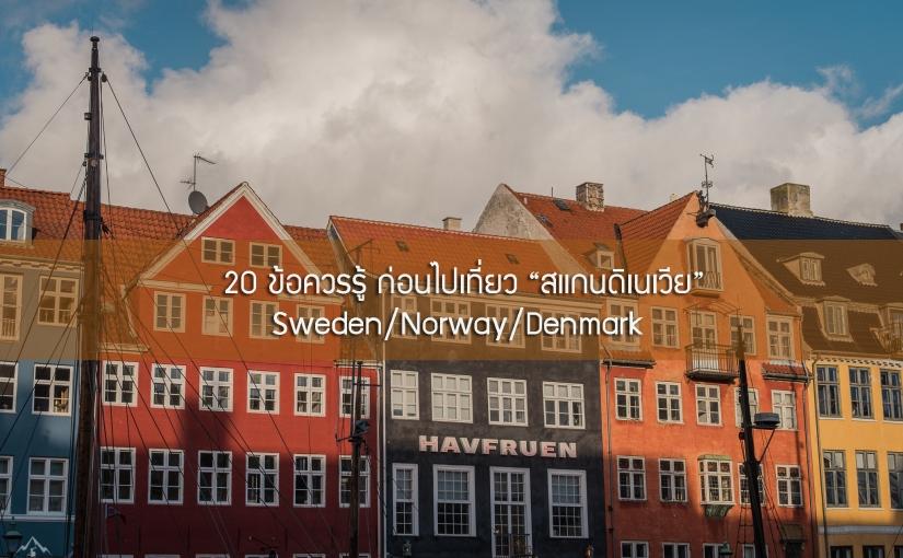 """20 ข้อควรรู้ก่อนไปเที่ยว """"สแกนดิเนเวีย"""" (Sweden/Norway/Denmark)"""