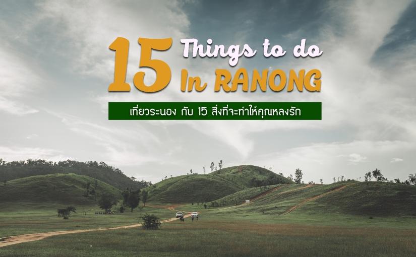 15 Things to do in Ranong : พาเที่ยวระนอง กับ 15 สิ่งที่คุณต้องหลงรัก