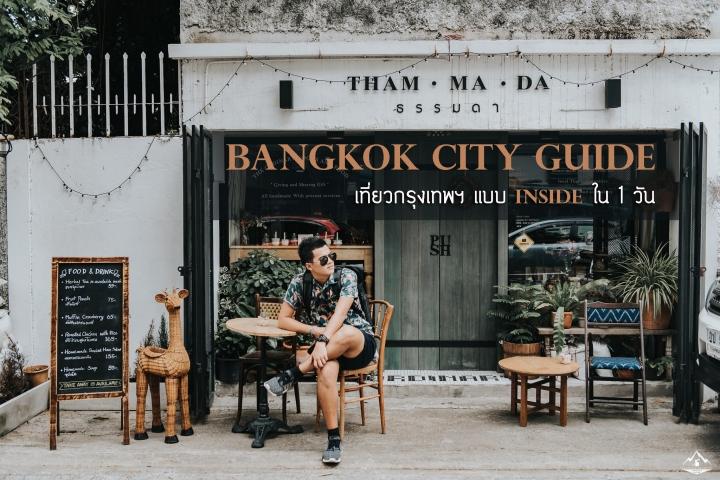 Bangkok City Guide : เที่ยวกรุงเทพฯ แบบอินไซด์ใน 1วัน