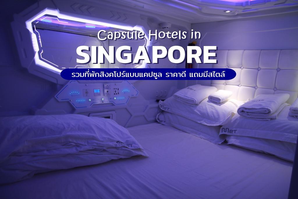 รวมที่พักสิงคโปร์ แบบแคปซูล ราคาดี แถมมีสไตล์ [NonstopJourney]