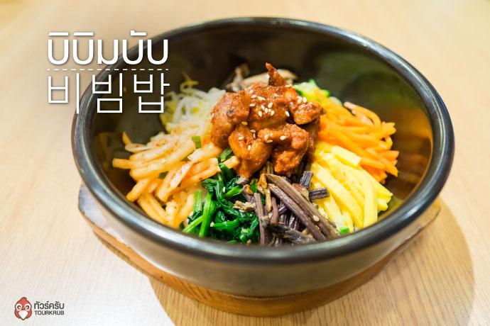 5-famous-korean-food-Bibimbup02