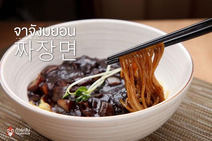 5-famous-korean-food---Jajangmyeon01