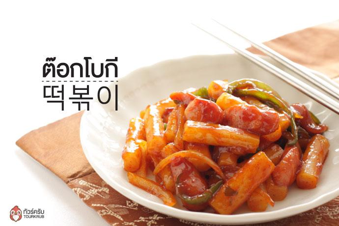 5-famous-korean-food--Ttoekbokki01
