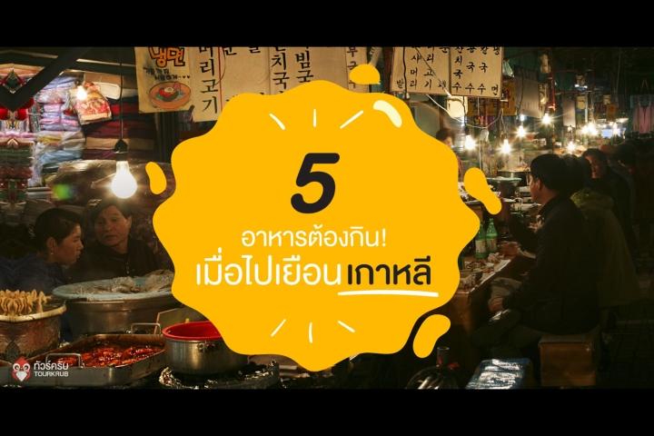 5 เมนูเด็ดต้องกิน! เมื่อไปเยือนถิ่นเกาหลี