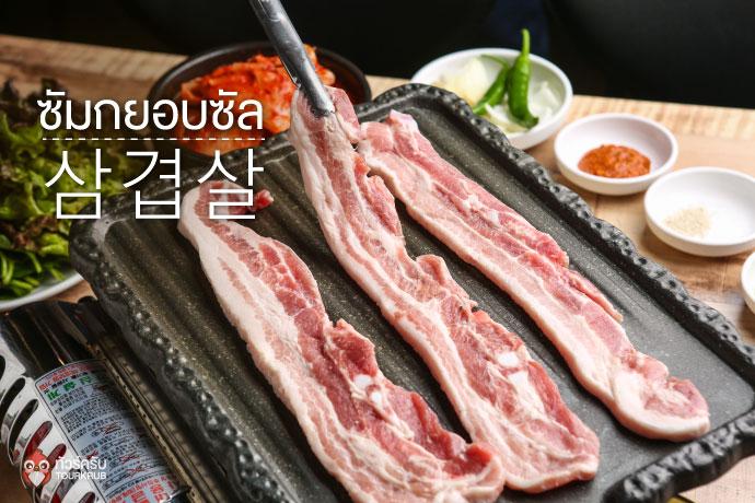 Grilled-Pork-Belly-01