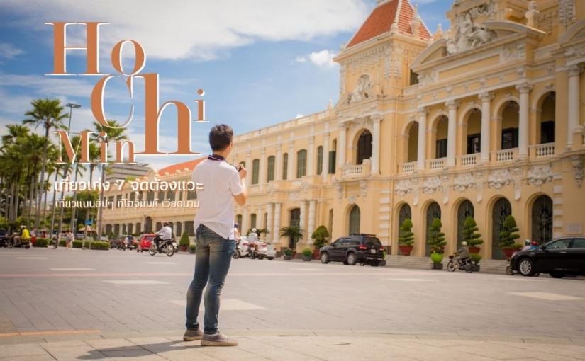 7 จุดต้องแวะ เที่ยวแบบฮิป ๆ ที่โฮจิมินห์เวียดนาม