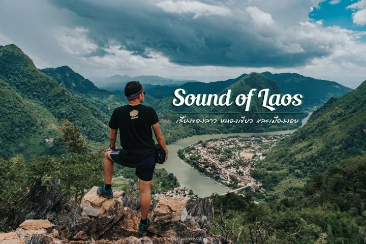 Sound of Laos : Road trip หนองเขียวเมืองงอย
