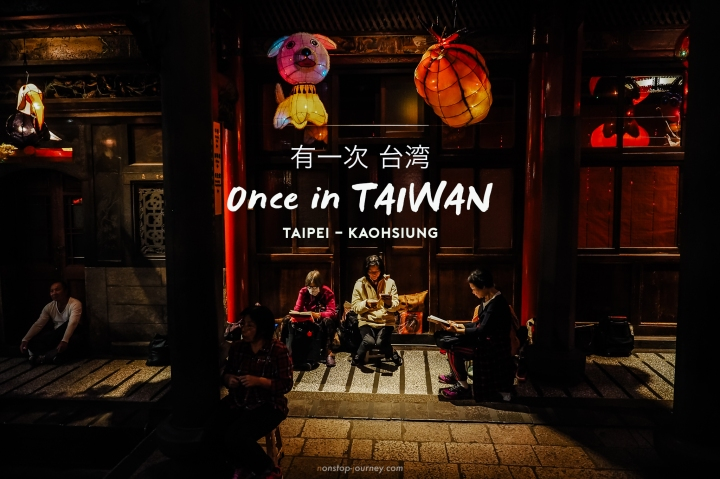 Once in Taiwan : ไต้หวันครั้งแรก เที่ยวแบบสบาย ๆจากไทเปถึงเกาสง