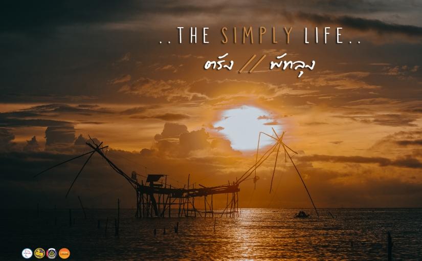 The Simply Life : ตรัง –พัทลุง