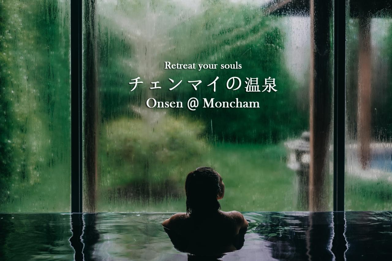 Onsen @Moncham : แช่ออนเซ็นฉบับญี่ปุ่นขนานแท้ ท่ามกลางโลเคชั่นสุดงาม ม่อนแจ่มจ.เชียงใหม่