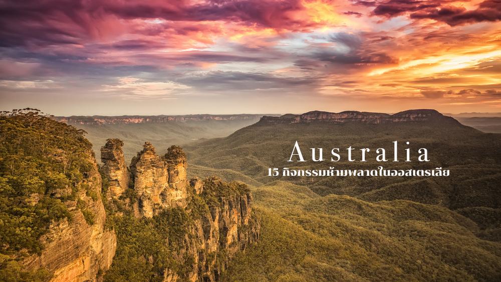 เที่ยวออสเตรเลีย กับ 15 กิจกรรมห้ามพลาด ลองทำดู แล้วจะรู้ว่าคูลมากกก!!